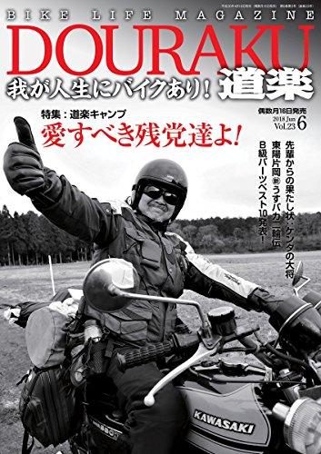 道楽 最新号 表紙画像