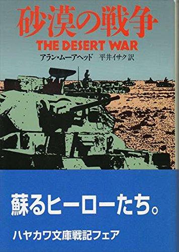 砂漠の戦争 8巻 感想 アラン・ム...