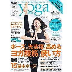 yoga journal 最新号 サムネイル