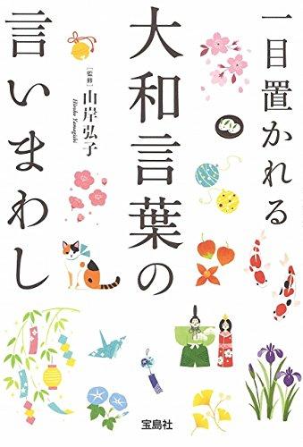 一目置かれる大和言葉の言いまわし (宝島SUGOI文庫)