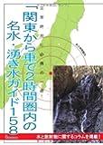 水と放射能に関するコラムを掲載! 関東から車で2時間圏内の名水・湧き水ガイド158~災害時用に必携の一冊!~
