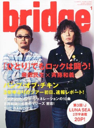 bridge (ブリッジ) 2012年 01月号 [雑誌]