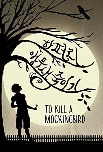 To Kill a Mockingbird (Korean Edition)