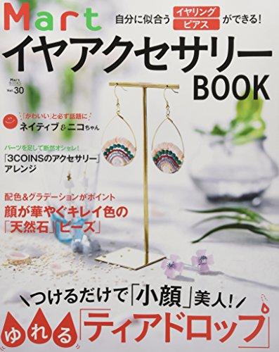 自分に似合うイヤリング・ピアスができる! MartイヤアクセサリーBOOK (Martブックス Vol.30)