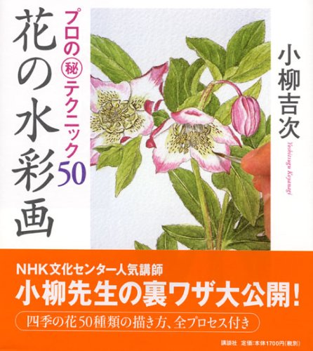 50 secret techniques of professional watercolor flowers (2005) ISBN: 4062131056 [Japanese Import] pdf