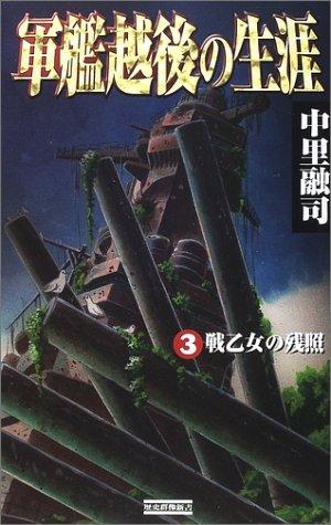 軍艦越後の生涯〈3〉戦乙女の残照 (歴史群像新書)