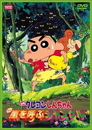 映画クレヨンしんちゃん『クレヨンしんちゃん 嵐を呼ぶジャングル』