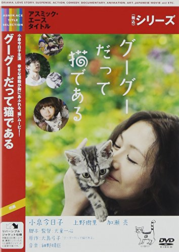 Japanese Movie - Gou Gou Datte Neko De Aru [Japan DVD] ACBD-80649