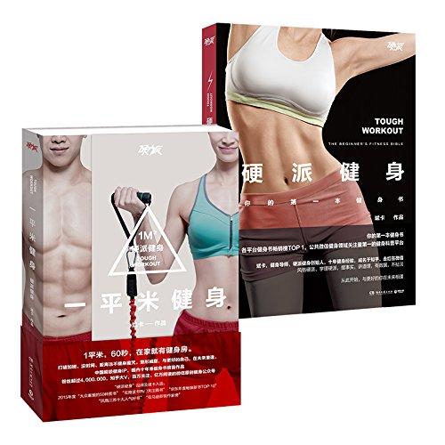 一平米健身+硬派健身(套装共2册)