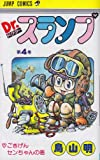 img - for Dr. Slump 4 (Jump Comics) (1981) ISBN: 4088511840 [Japanese Import] book / textbook / text book