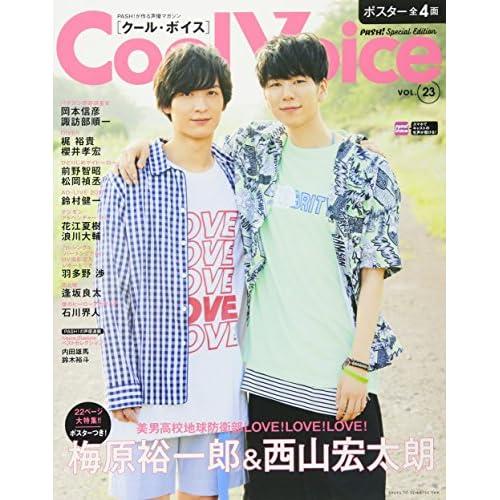 Cool Voice Vol.23 表紙画像