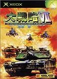 Daisenryaku VII [Limited Edition] [Japan Import]