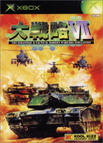(Daisenryaku VII [Limited Edition] [Japan Import])