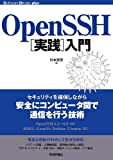 OpenSSH[実践]入門 (Software Design plus)
