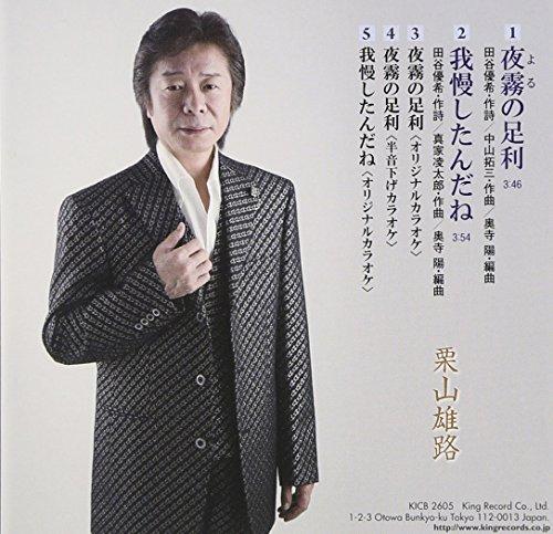 YOTSUYU NO ASHIKAGA/GAMAN SHITANDANE