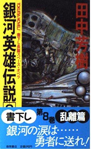 銀河英雄伝説〈8 乱離篇〉 (トクマ・ノベルス)
