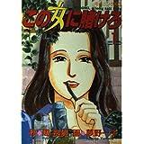 この女(ひと)に賭けろ―Hiromi,a long tall lady (1) (モーニングKC (363))