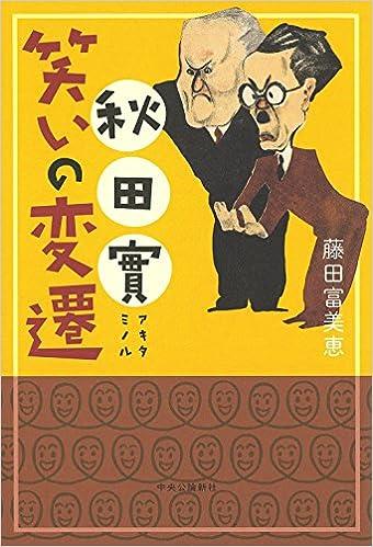 秋田實 笑いの変遷 | 藤田 富美...