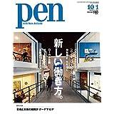 pen 2018年10/1号 小さい表紙画像