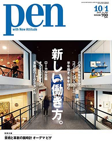 pen 2018年10/1号 大きい表紙画像