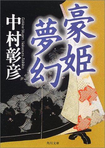 豪姫夢幻 (角川文庫)