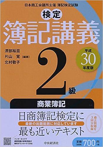 2級商業簿記〔平成30年度版〕 (...