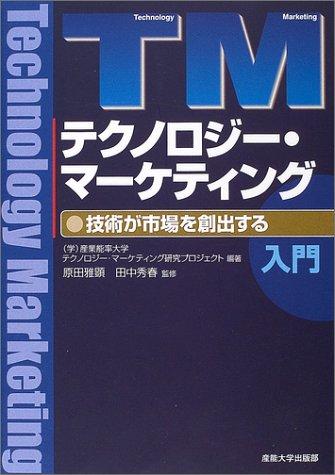 Read Online Tekunorojī māketingu : Gijutsu ga shijō o sōshutsusuru : Nyūmon pdf