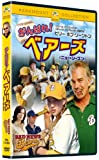 がんばれ!ベアーズ ニュー・シーズン スペシャル・コレクターズ・エディション [DVD]