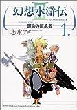 1 (Genso Suikoden 3: Unmei no Keishosha) (in Japanese)