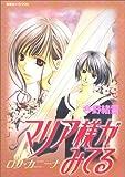 ドラマCDシリーズ「マリア様がみてる ロサ・カニーナ」 (<CD>)
