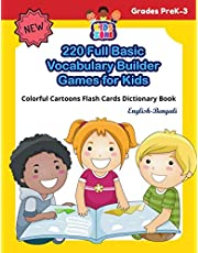 220 Full Basic Vocabulary Builder Games for Kids Colorful Cartoons Flash Cards Dictionary Book English - Bengali: Easy learning resources top frequency words kindergarten, preschool to 1st grade vocabulary photo cards workbook activity book for 5 year old