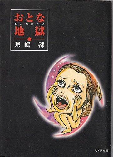 おとな地獄 (リイド文庫―Leed horror bunko)