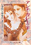 Anna Karenina (Chuko Paperback - comic version) (1997) ISBN: 4122030048 [Japanese Import]