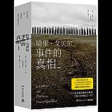 哈里·戈贝尔事件的真相:全两册(在欧洲将丹·布朗挤下畅销榜首的奇迹之书。一个人究竟要隐藏多少秘密,才能巧妙度过一生?一本书中书! )