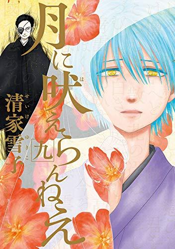 月に吠えらんねえ(9) (アフタヌーンKC)