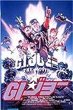 G.I. Joe: The Movie [DVD]