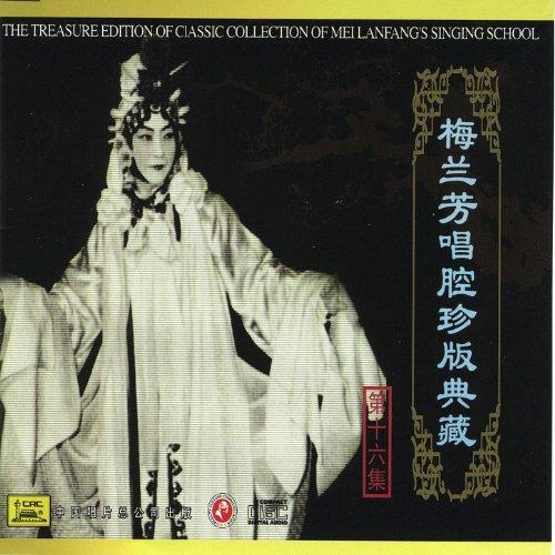 Classic Collection of Mei Lanfang: Vol. 16 (Mei Lanfang Chang Qiang Zhen Cang Ban Shi - Ban 16
