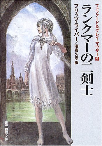 ランクマーの二剣士 〈ファファード&グレイ・マウザー5〉 (創元推理文庫)