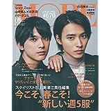 MORE モア 2019年5月号 増刊 カバーモデル:山崎 賢人 & 吉沢 亮