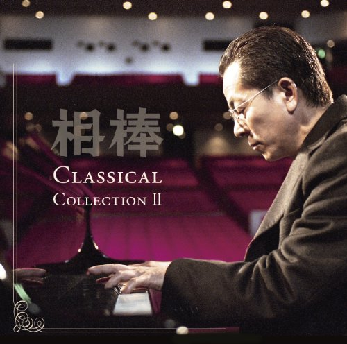 Aibou Classics 2