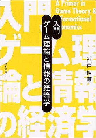 入門 ゲーム理論と情報の経済学