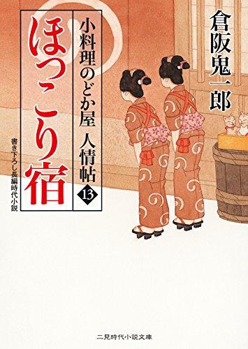 ほっこり宿 小料理のどか屋 人情帖13 (二見時代小説文庫)