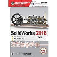 SolidWorks 2016中文版完全自学手册(附光盘)