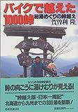 バイクで越えた1000峠 単行本