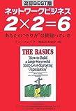 """ネットワークビジネス2×2=6 改訂BEST版―あなたの""""やり方""""は間違っている"""