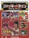 ジャッキーチェンDVD 61号 (死闘伝説ZERO!!) [分冊百科] (DVD付) (ジャッキーチェンDVDコレクション)