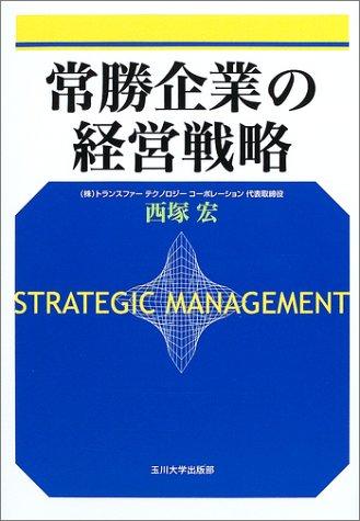 Download Jōshō kigyō no keiei senryaku pdf epub