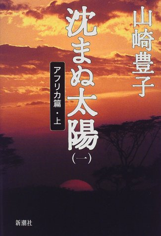 沈まぬ太陽〈1〉アフリカ篇(上)