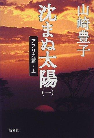 「沈まぬ太陽 小説」の画像検索結果