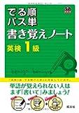 英検1級 でる順パス単 書き覚えノート (旺文社英検書)